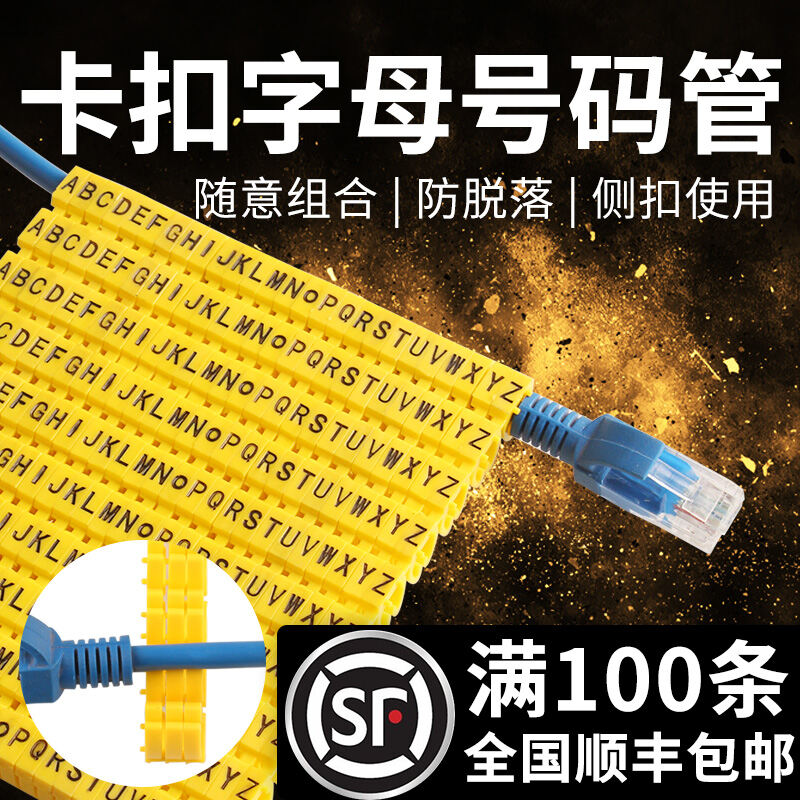 Wire Coding Mark Tube Digital Card Buckle Type Cable Marker Yellow Category 5 Number Mark Network Cable Label Card Buckle Tube A- Z