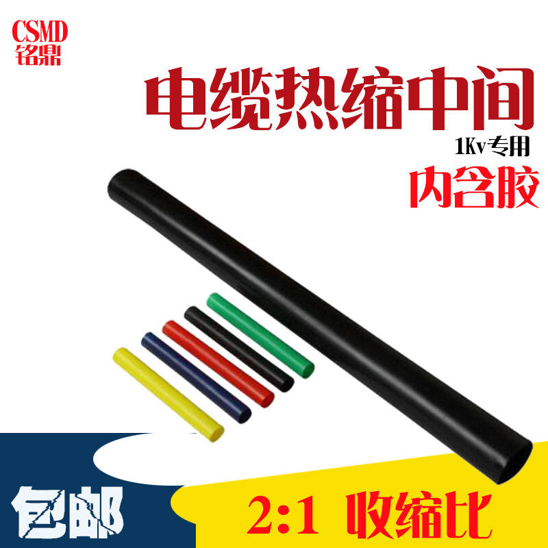 1kV Cross-Linked Cable Heat Shrinkable Intermediate Head Accessories Complete Set of Plastic Wire Insulation Tube JSY Four-Core Five-Core