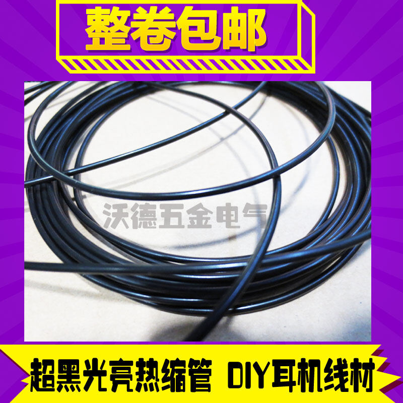 Super Black Bright without Words Glossy Surface Heat Shrink Tube Environmental Protection DIY Fever Headset Cable Sound Fever Professional Headset Cable