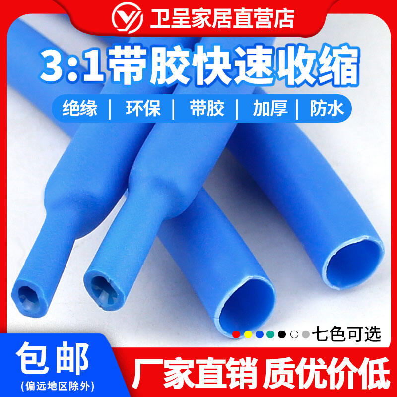 Free Shipping Blue Double-Wall Heat Shrinkable Tube with Glue Heat Shrink Tube Thickened with Glue 3 Times Shrink 1.6 Mm-50mm