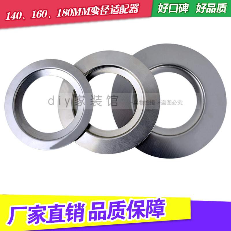 Stainless Steel Sink Reducing Adapter 140/160/180 Caliber Converting Interface Garbage Disposal Accessories