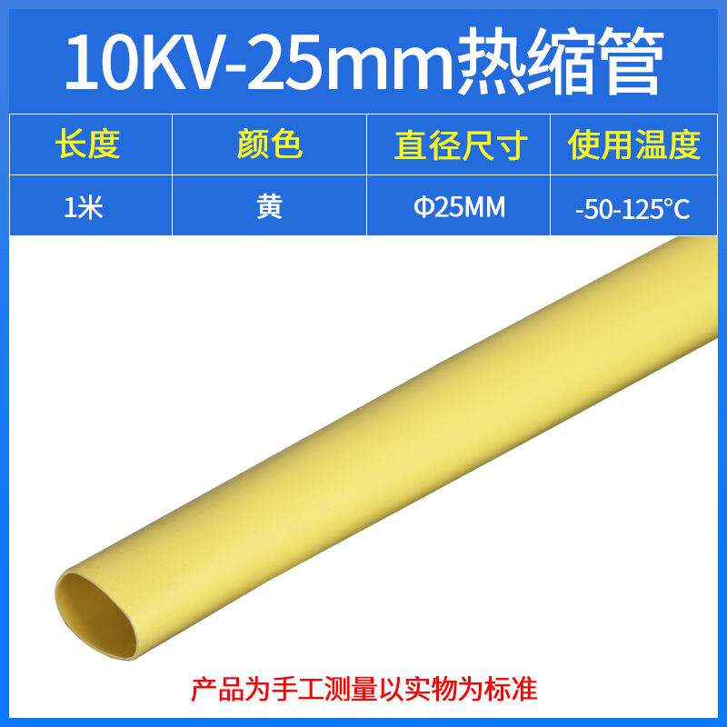 10kV High Voltage Heat Shrink Tube Thickened Female Row Copper Bar Casing Mpg Cable Female Row Heat Shrinkable Sleeve Tube Single Meter 20-60mm