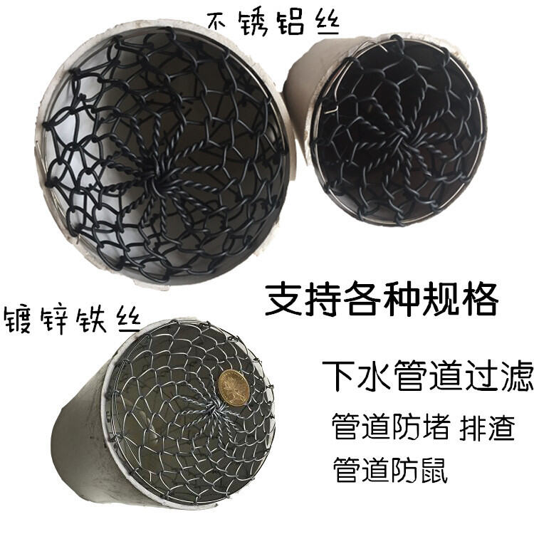 Pipe Filter Mouse Control Mesh Sewer down Pipe Pool Anti-Blocking Balcony Wall Hole Smoke Pipe Anti-Bird Mouse Net Cover