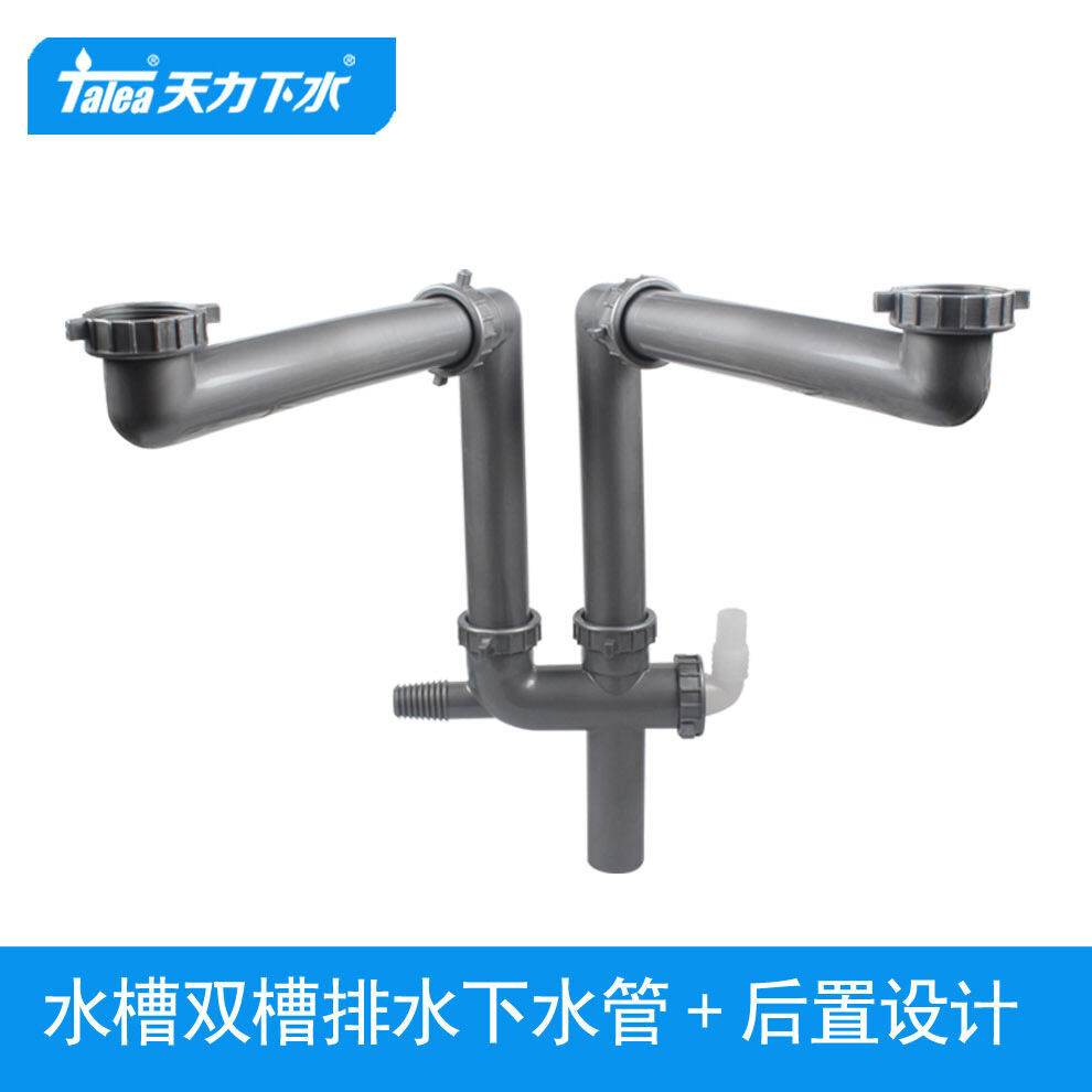 Tianli Kitchen Sink Rear Drainage Ground Double Sink Hard Tube Washing Basin Double Basin Drainage Accessories Gb028