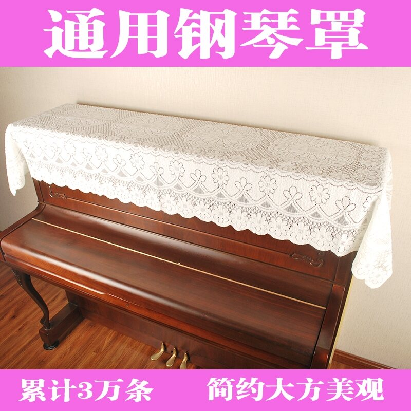 Dust Cloth Piano Keys Cover Northern European-Style Cloth Cover Lace Fabrics Thick Fresh Piano Cover White Electronic Keyboard Cover Malaysia