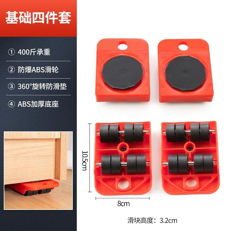 Multifunctional Weight Moving Tool Moving Moving Furniture Bed Universal Wheel Bi Standby Moving Fantastic Bag Pulley Type Same