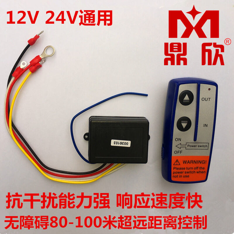 Promotion Electric Winch 12 24V 450A Electromagnetic off-Road Vehicle Control Box DC Motor Remote Control