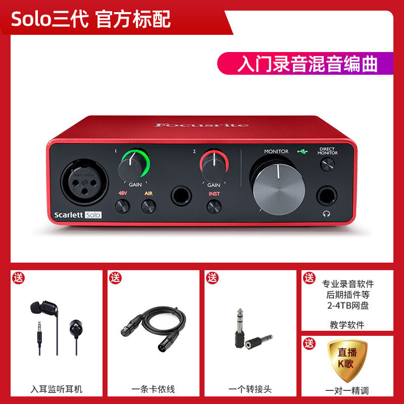 Fox Focusrite Solo Three Generations Professional Recording and Editing Mixing Electric Guitar USB External Sound Card Malaysia