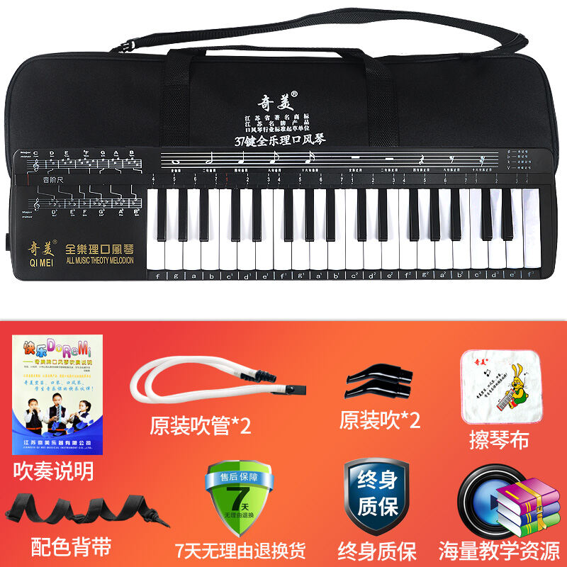Qimei Hamonica 37 Key Full Music Student Practice Teaching Competition Children Adult Professional Mouth Playing Organ Malaysia