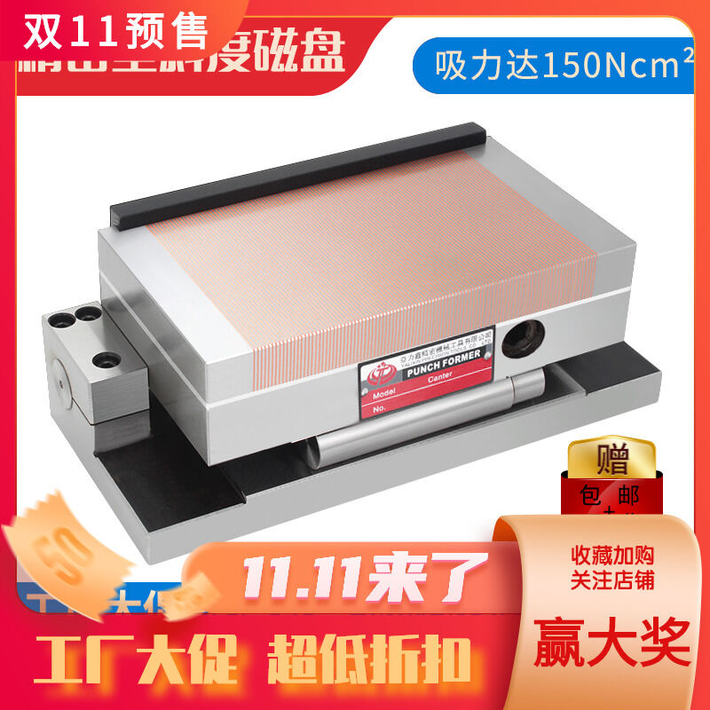 Grinding Machine Sinusoidal Slope Magnetic Disk Strong One-piece Sine Taiwan Adjustable Angle Sucker Permanent Magnet Breakdown Magnetic Table Hard