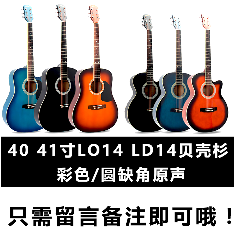 Red Cotton Guitar 40 41-Inch Folk Ballad 36 38 Veneer Entry Male and Female Junior Students Novice It Left Hand Grading Electricity Box Malaysia