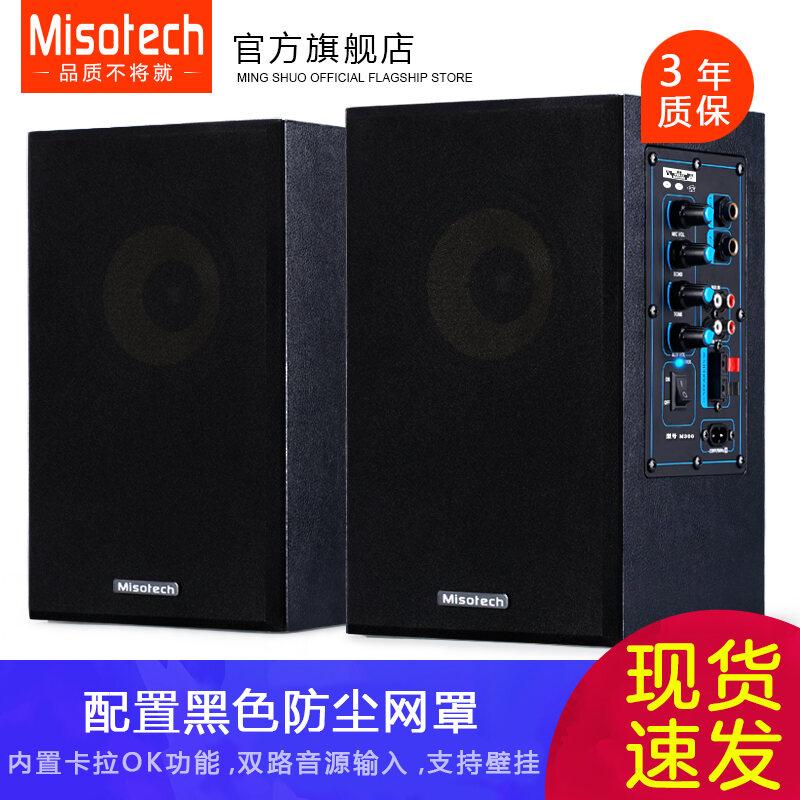 Misotech/Mingshuo M300 Audio Computer Desktop Home Karaoke Bluetooth Speaker 2.0 Classroom Wall Hanging Sound Boxes Malaysia