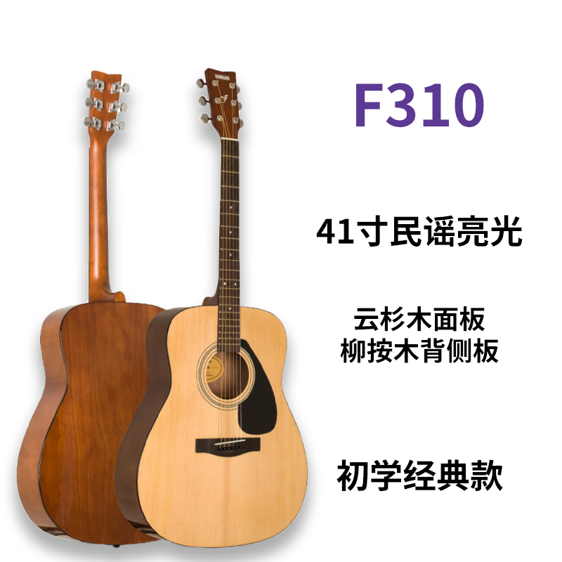 Authentic Yamaha Yamaha Guitar F310f600 Student Female Male Wooden Guitar Folk Guitar Beginner Entry 41-Inch Malaysia
