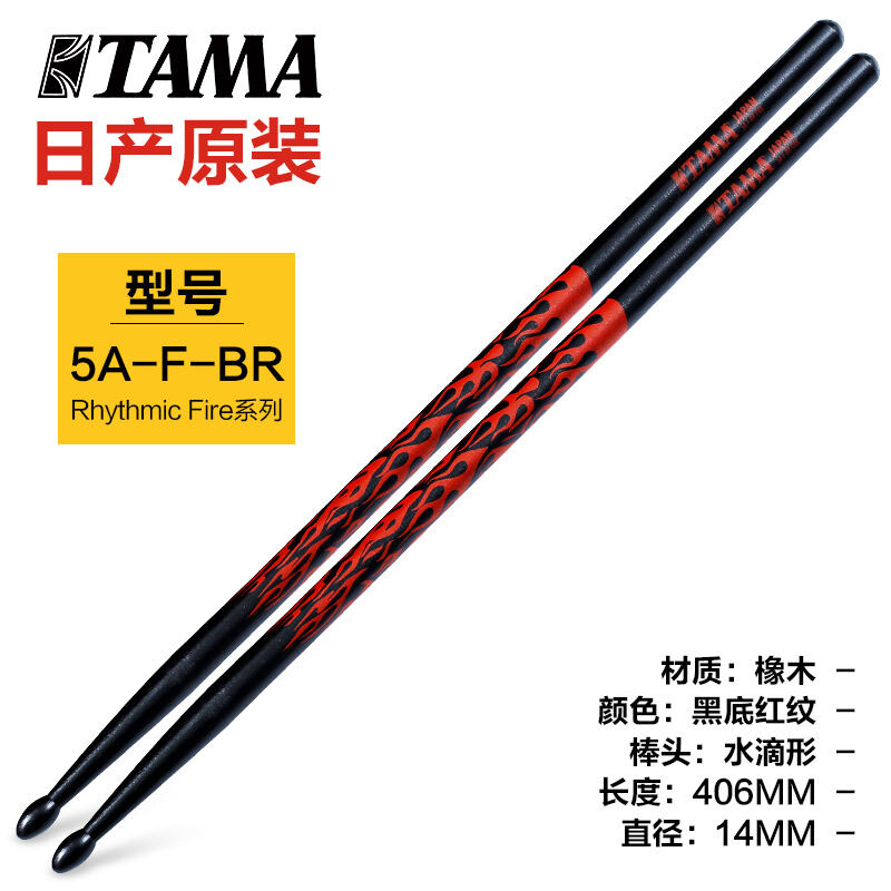 Japanese Origional Product Tama Oak Drumstick 5A 5B 7A Flame Drum Kit Drumstick/Drum Stick Jazz Professional Drumstick Malaysia