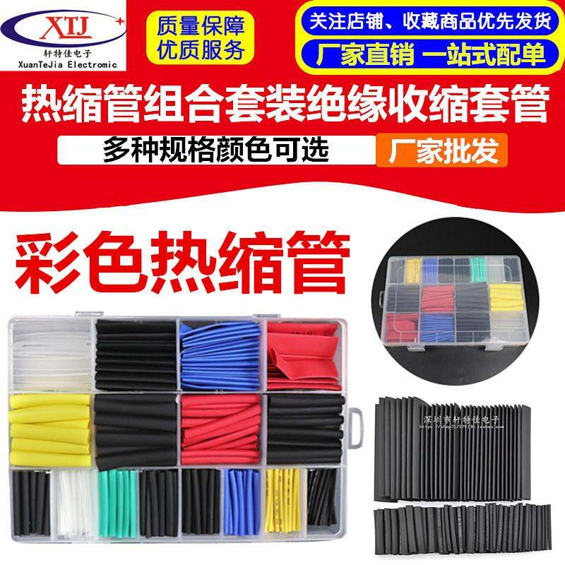 Welding Household Wire Connector Water Bag Electrician Headset Cable Power Cord Casing Heat Shrink Tube Hot Melt Protection Line