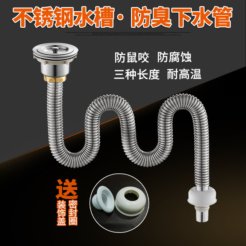 Kitchen Stainless Steel Water Tank Drainer Washing Basin Single Basin Lengthened Drain Pipe Deodorant Mouse Bite High Temperature Resistant Accessories