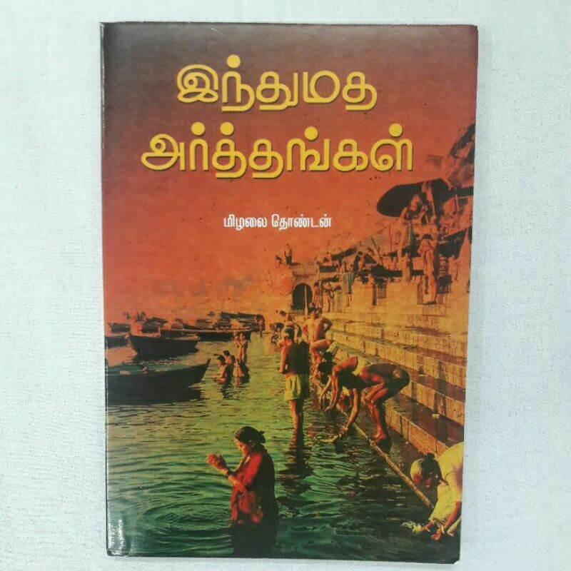 Hindu Matha Arthamgal Tamil Book Malaysia