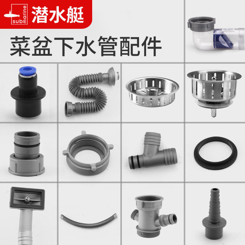 Submarine Kitchen Vegetable Basin Downcomer Accessories Sink Water Purifier Overflow Joint Three-Way Mouth Four-Way Head Seal Ring