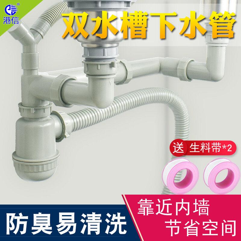 Kitchen Vegetable Basin Double-Slot Anti-Blocking Downcomer Set Double Sinks Drainer Accessories Wash Basin Deodorant Set