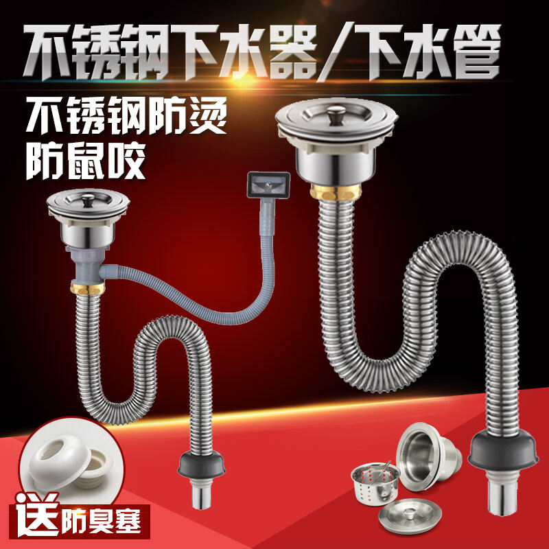 Kitchen Single Sink Stainless Steel Sewer Pipe Washing Basin Drainer Pool Lengthen Water Accessories Heat Resistant Rodent