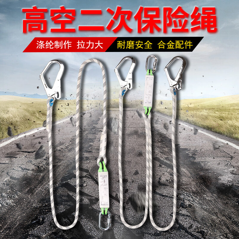 Safety Belt Extended Rope Rope Secondary Protective Rope Outdoor High-Altitude Safety Belt Safety Rope Firefighting Lifeline