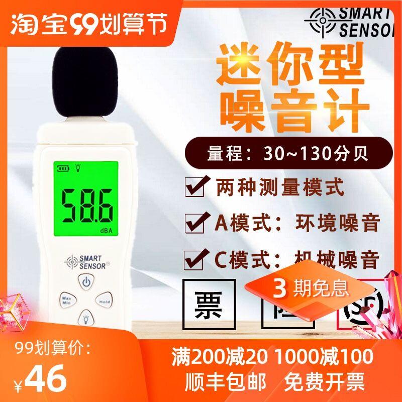 Smartsensor Noise Meter Detector Decibel Meter Noise Tester High Precision Noise Meter Sound Level Meter Sound Measuring Instrument