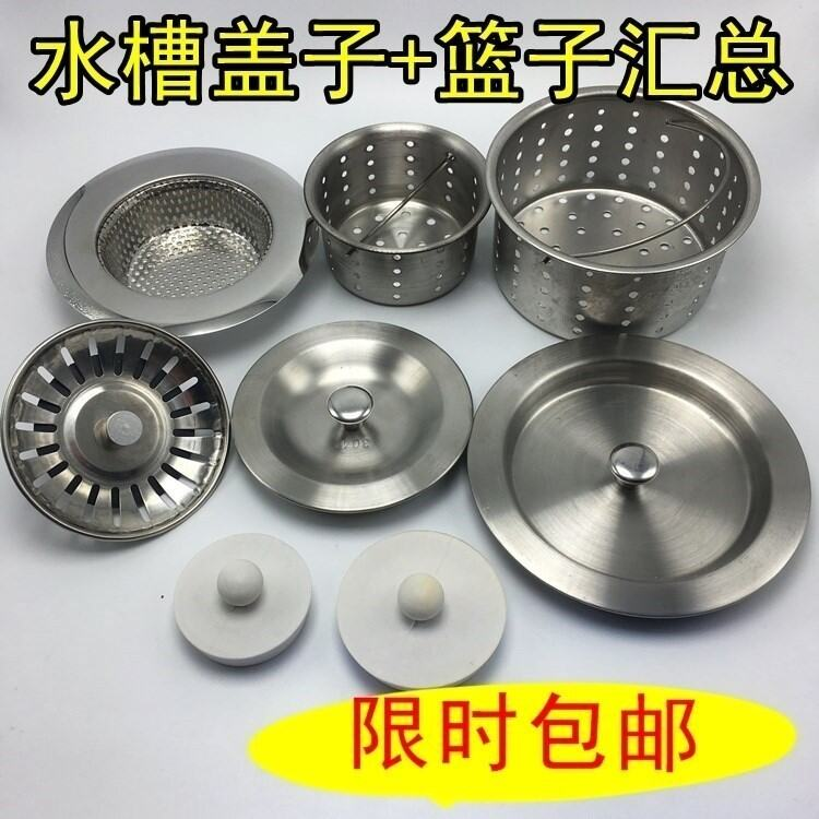 Kitchen Household of the Washing Basin Outfall Water Draining Strainer Sink Lid Stainless Steel Sewer Pipe Filter Basket Queen