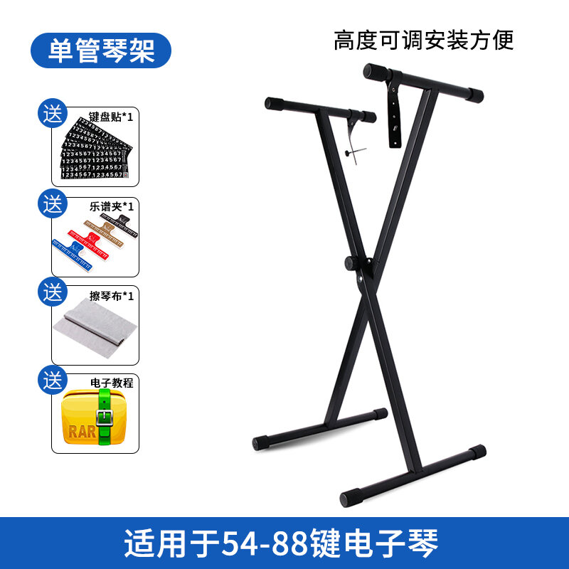 Mingsen Electronic Keyboard X-Type Bracket 61/88 Key Electronic Keyboard Universal Single Tube X Double Tube Frame Folding Ancient Kite Rack Malaysia