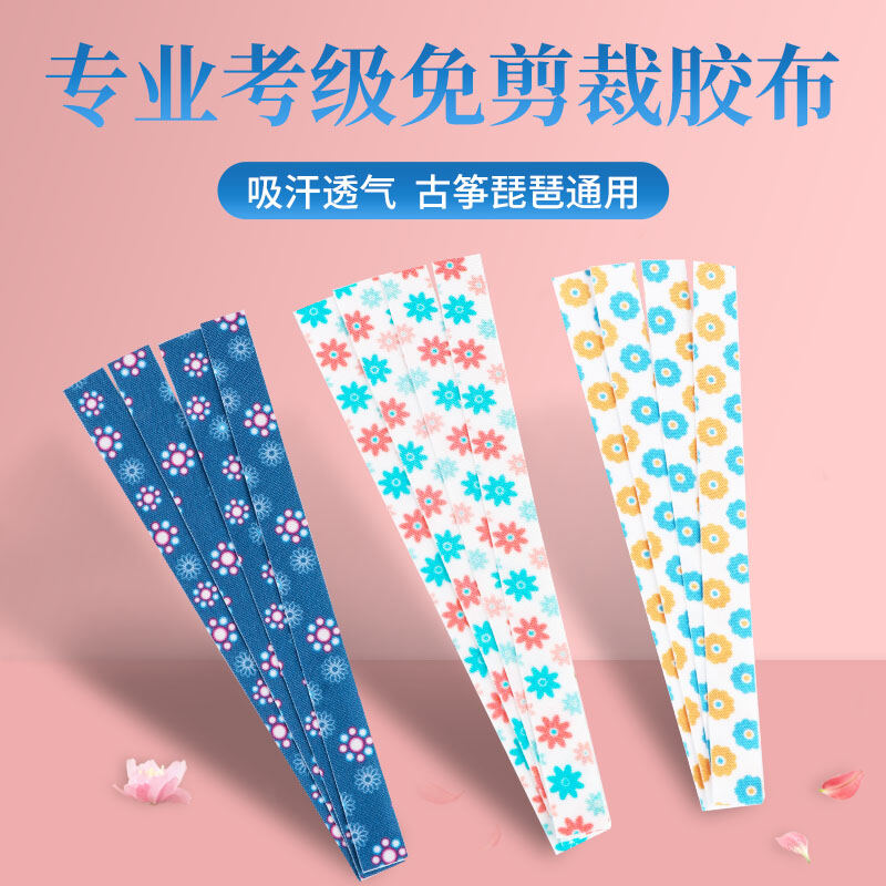Cut-Free Guzheng Tape Children Adult Universal Breathable Pipa Nail Tape Professional Grading Playing Type Non-Stick Hand Malaysia