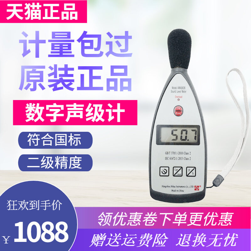 Aihua Awa5636 Type Sound Level Meter Noise Meter Decibel Meter Digital Credit Sound Level Meter Can Be Sent for Inspection