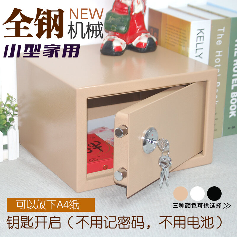 All-Steel Old Man Safety Box Small A4 Office Safe Box Real Estate License Household Machinery Key Lock Anti-Theft Safe-Deposit Box