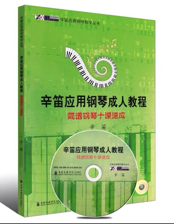 Easy adult piano lesson book 辛笛应用钢琴成人教程 简谱钢琴十课速成 Malaysia