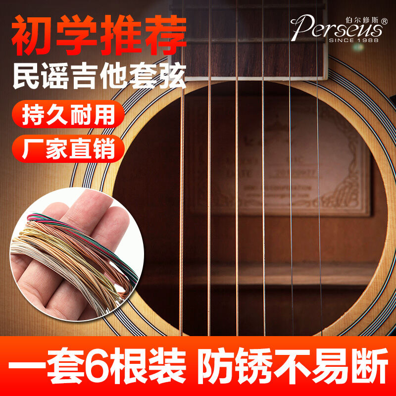 Perseus Folk Guitar Strings Wood Guitar Strings Colored Strings Single String One String 6 Xuan Wire Phosphor Copper Guitar Strings Malaysia