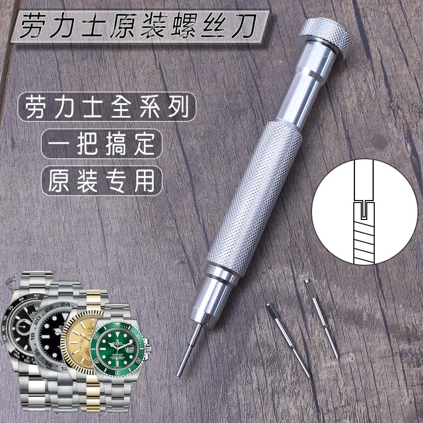 Zhaoxiong T-Shaped Screw Screwdriver Rolex Water Ghost GMT Daytona Rolex Screw Disassembly Strap Adjustment Tool Malaysia