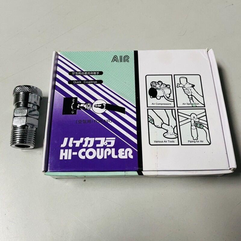 """[100% ORIGINAL] HI-COUPLER 40SM 1/2"""" AIR COUPLER"""