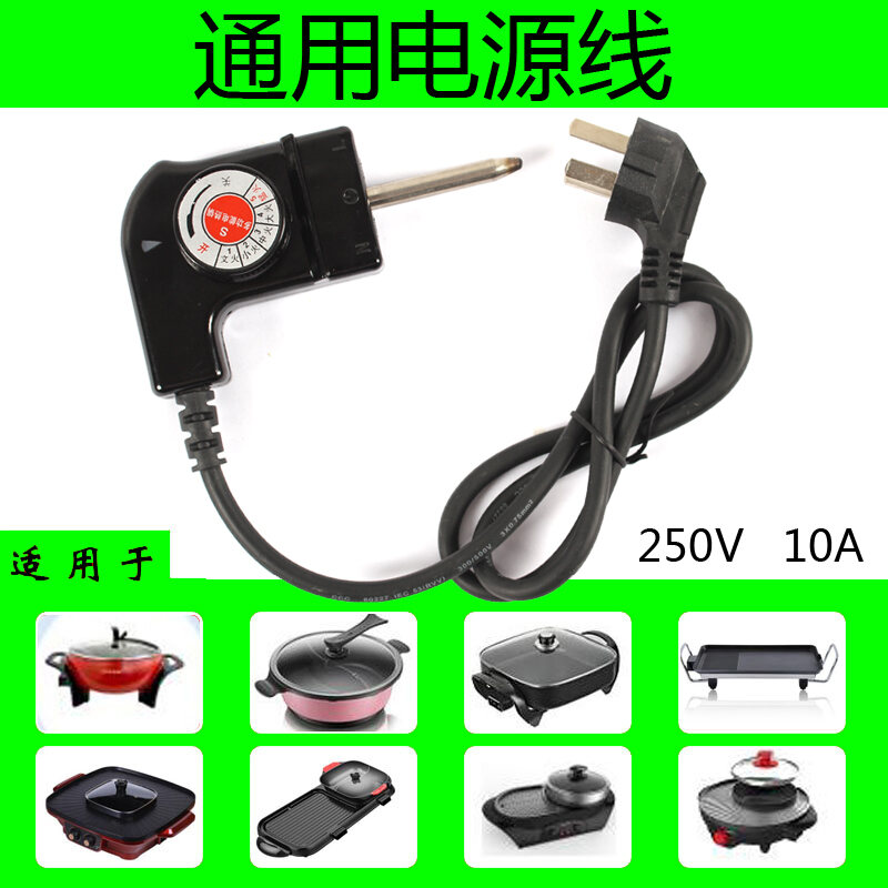 Multi-functional Electric Hot Pot Electric Hot Pot 3-hole Plug Electric Hotplate Electric Hot Pot Universal Thermostat Coupler Power Line