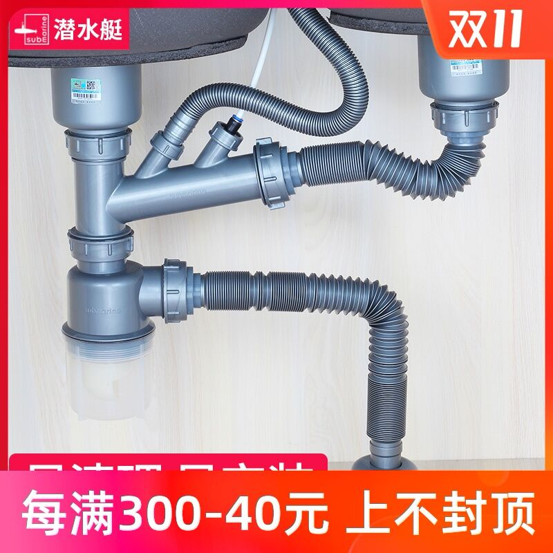 Submarine Kitchen Washing Basin Sewer Pipe Sink Wash Dishes Pool Single Double Sink Set Sewer Accessories Drainage Pipe