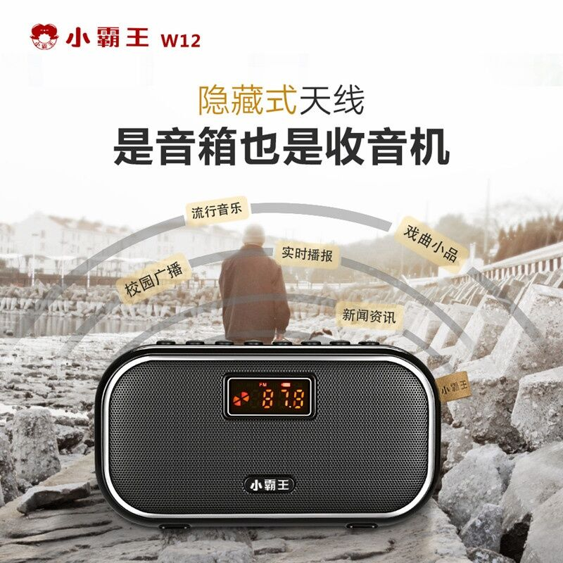 Little Overlord W12 Old Man Radio New Portable Recorder Singing Player Bluetooth Speaker Storytelling Machine Malaysia