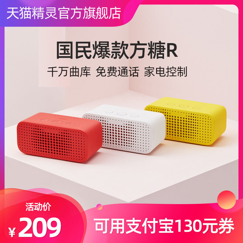 Tmall Genie Cube Sugar R Smart Speaker Voice Assistant Intelligent AI Robot Limited Exchange Malaysia
